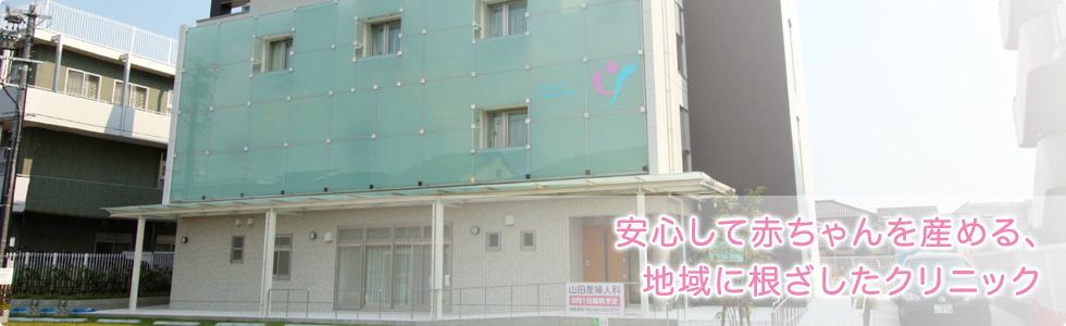 科 山田 名古屋 人 産婦